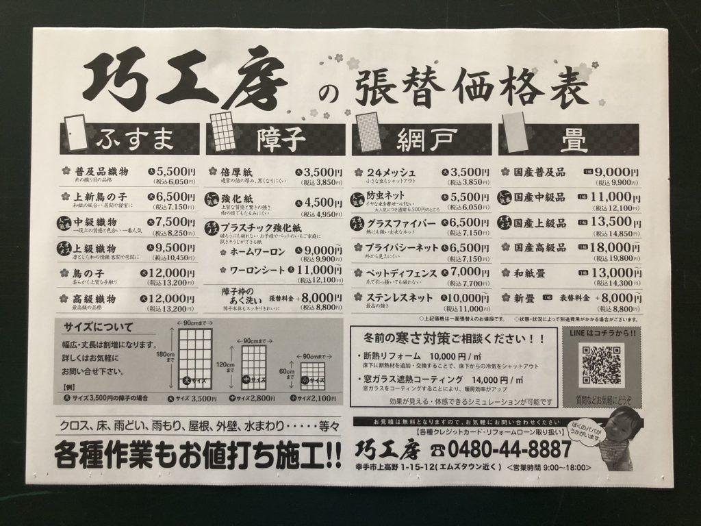 ふすま・障子・網戸の張替え価格表画像